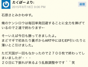 2015-08-20 19.20.09