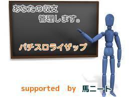 【パチスロライザップ番外編】馬ニートのコンサル生を紹介します!