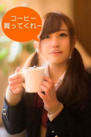 【緊急議題】パチ屋の可愛い姉ちゃんからコーヒーを買う事は期待値+?-?男のロマンについて語りやがれ!!