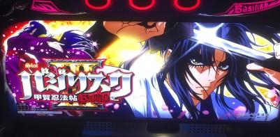 【新台】バジリスク3 初打ち感想!コレチガウ感がすごい・・。