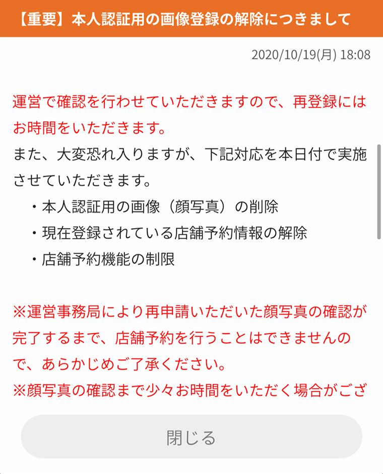777con-pass 通知