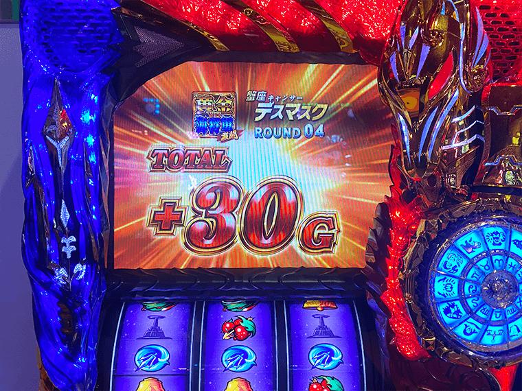 聖闘士星矢海王覚醒 30G