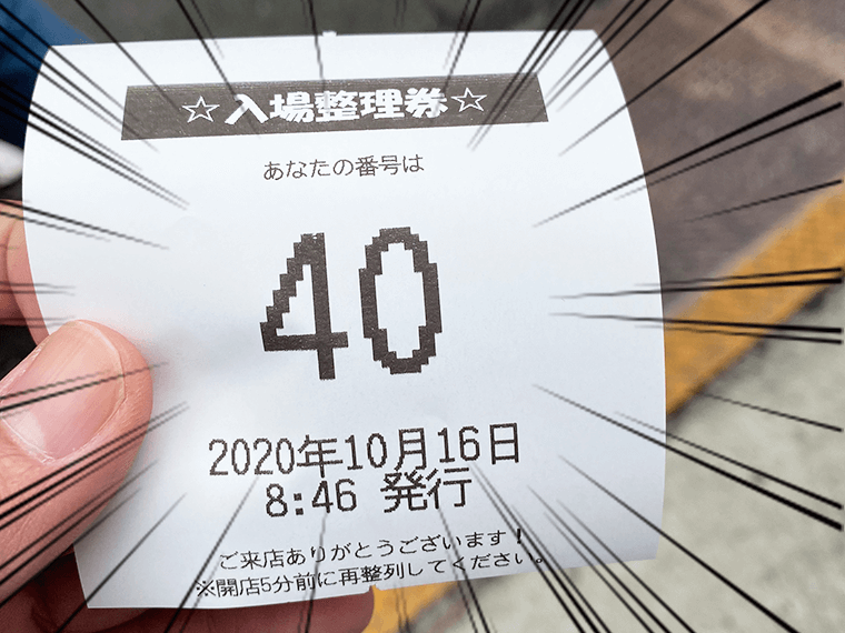 吉宗3 入場券