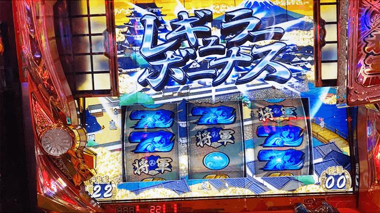吉宗3 レギュラーボーナス