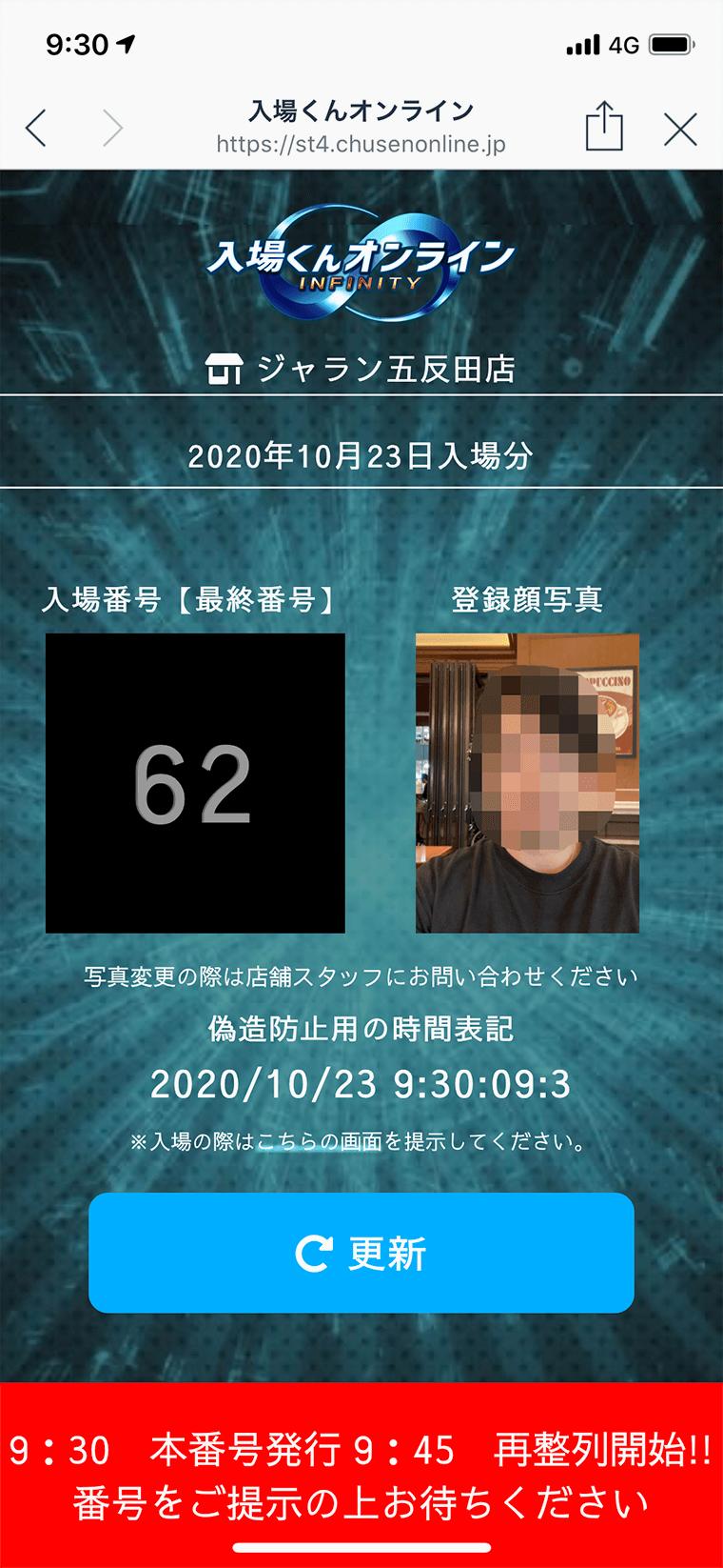 ジャラン五反田 顔