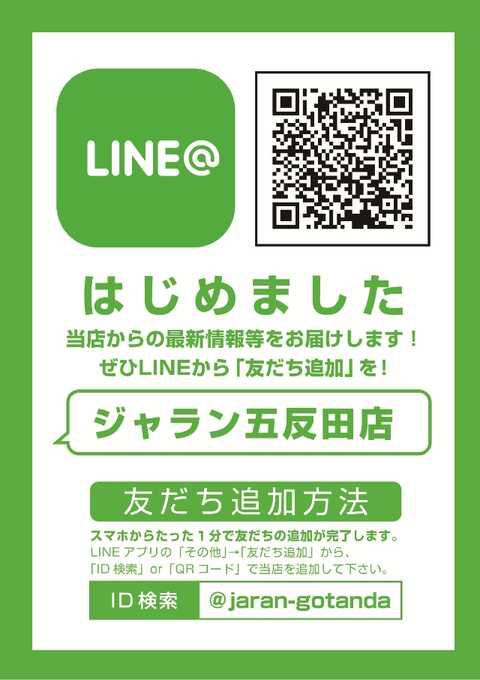 ジャラン五反田 LINE@