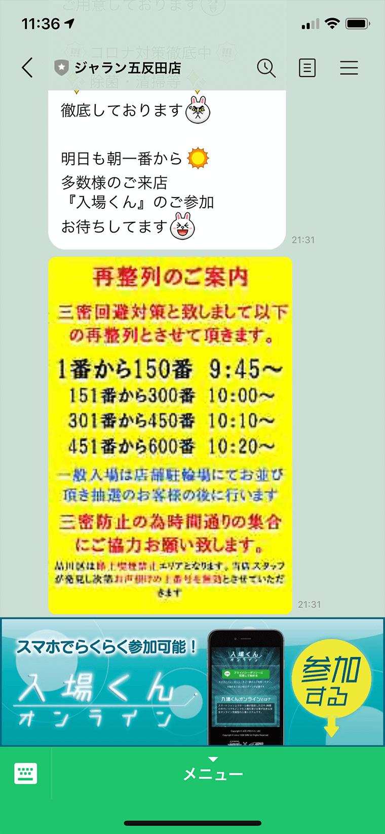 ジャラン五反田