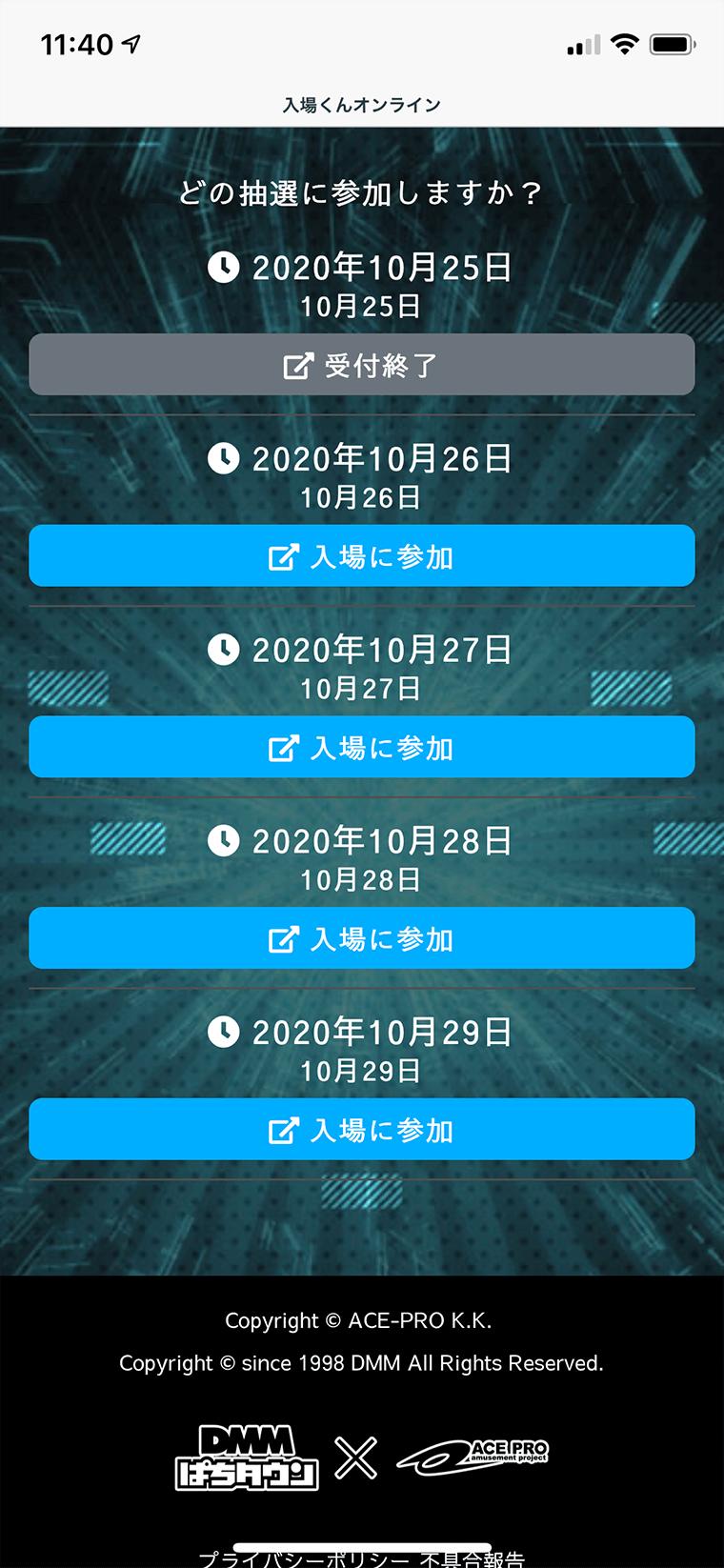 ジャラン五反田 入場