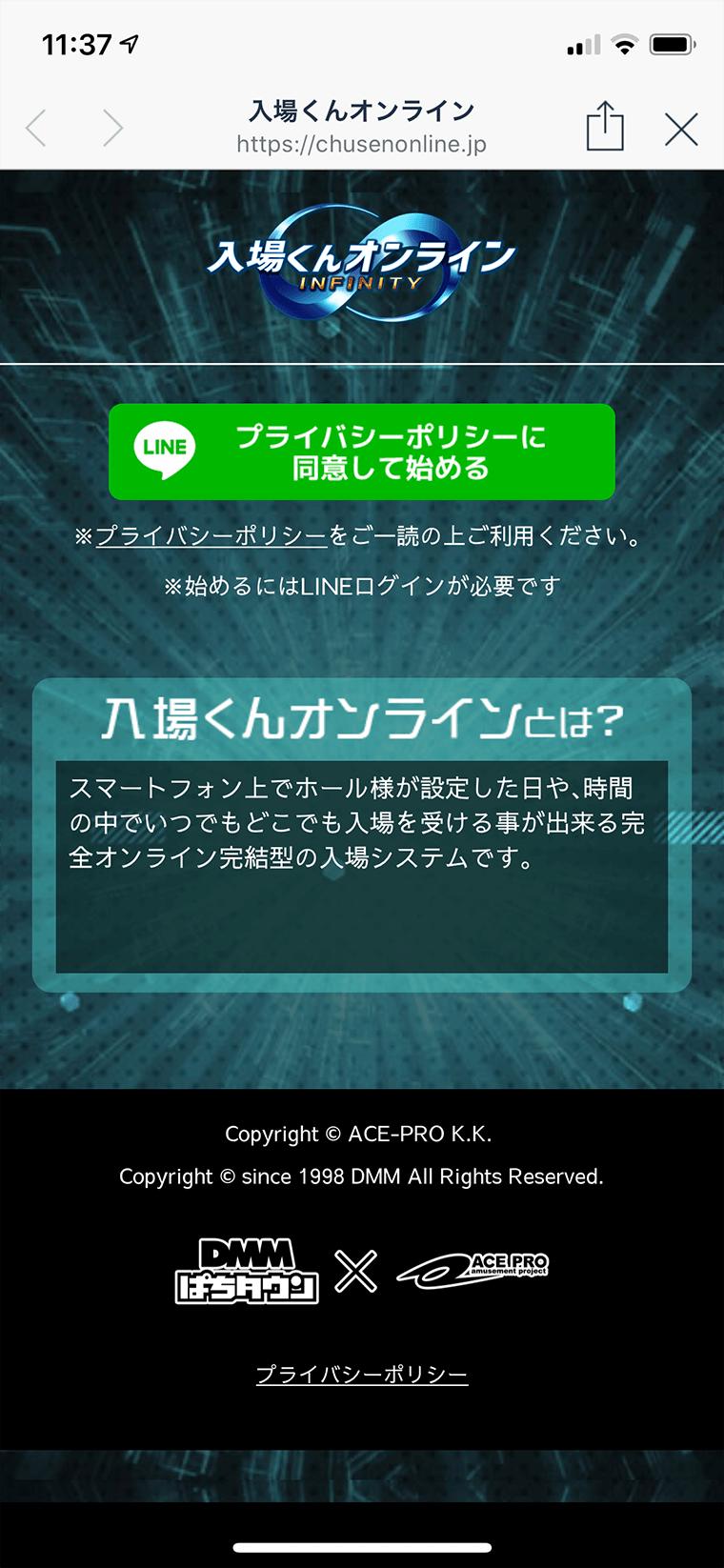ジャラン五反田 プライバシーポリシー