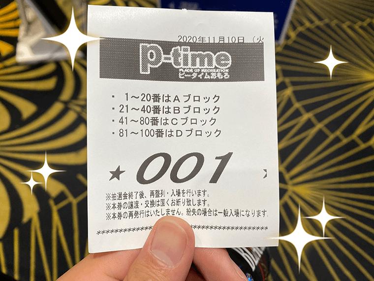 沖縄 トリプルクラウン3 抽選