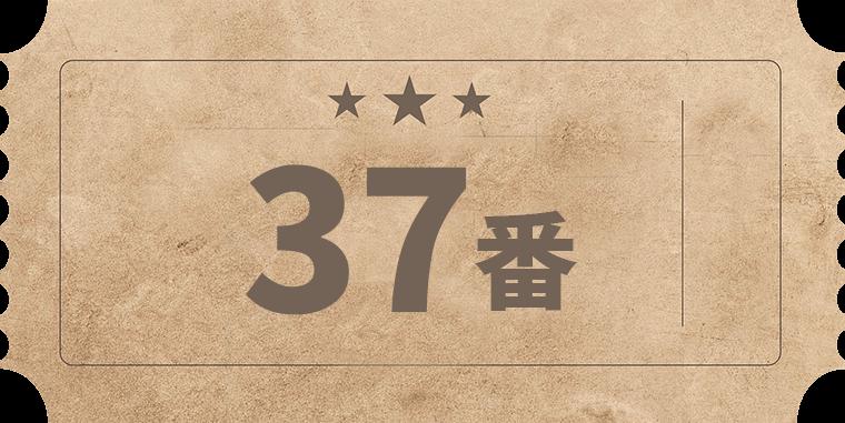 抽選37番