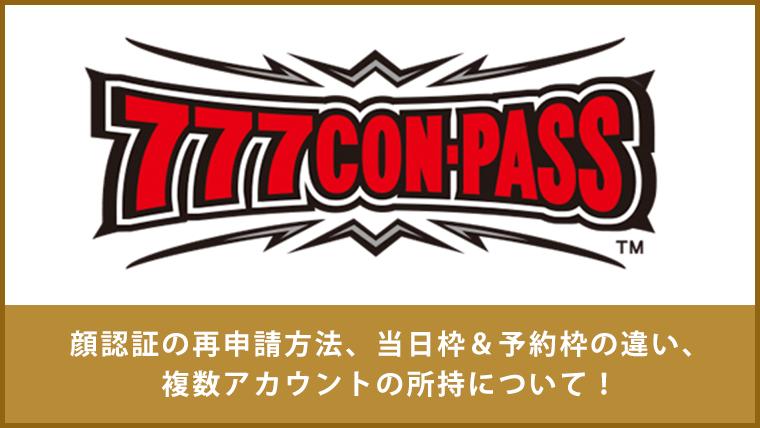 777コンパス
