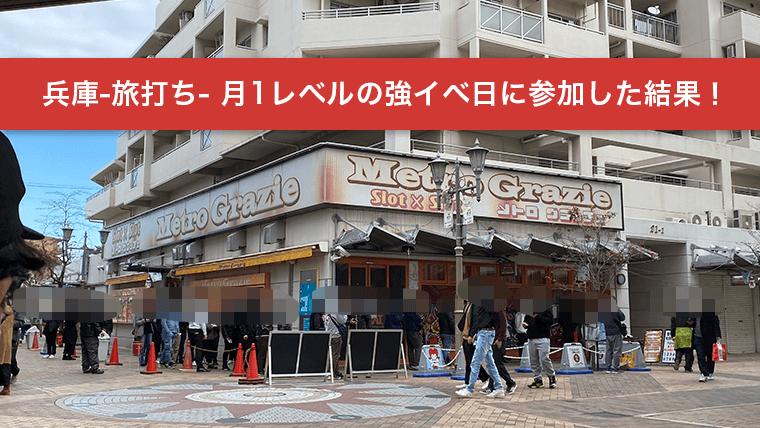 尼崎 兵庫-旅打ち- 月1レベルの強イベ日に参加した結果!